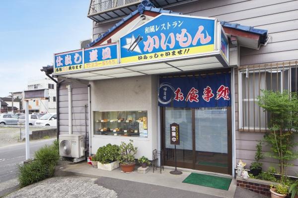 和風レストラン かいもん