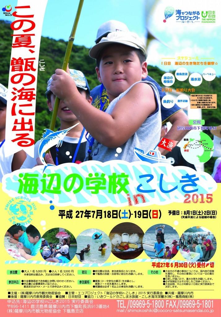 海辺日本財団入りポスター (1)