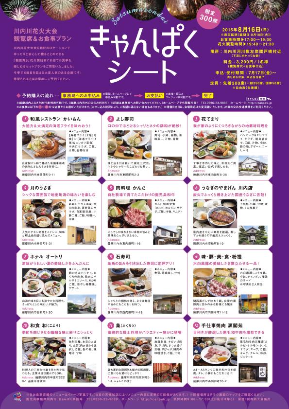 CANPAK2015_A4_CHIRASHI_out.indd