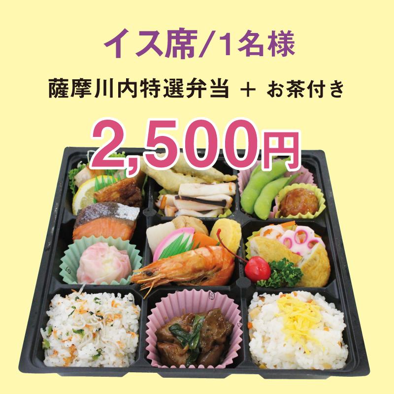 【イス席】お弁当+お茶付き ¥2,500(税込)/1名
